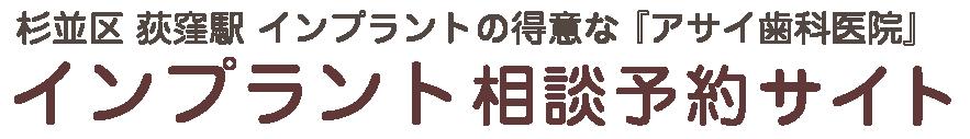 杉並区荻窪駅近くでインプラント|『インプラント治療』サイト